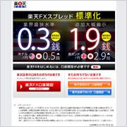 楽天FX(楽天証券)