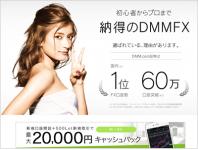 DMM FX 公式サイト