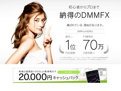DMMFX 公式サイト