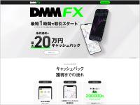 DMM FX公式サイト