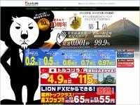 LION FX(ヒロセ通商)
