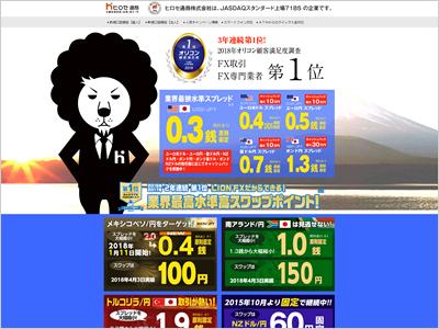 ヒロセ通商 公式サイト